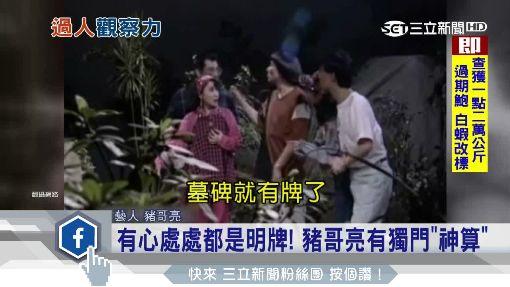 """生活處處是明牌! 豬哥亮獨門""""逼牌""""秘招"""