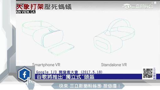 Google I/O大會 獨立式VR頭盔最吸睛