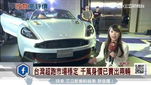 Aston Martin新車登台 售價1680萬起跳