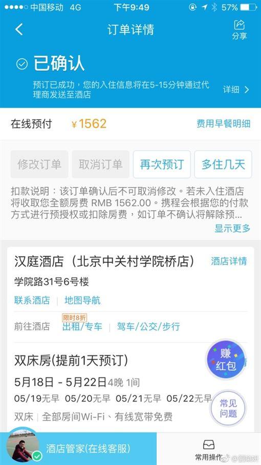 劉樂妍入住陸飯店遭拒 竟直接睡門口圖/翻攝自劉樂妍臉書、微博
