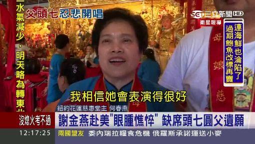 """謝金燕赴美""""眼腫憔悴"""" 缺席頭七圓父遺願"""