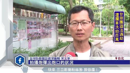 """漢光預演搶灘 """"高速鏡""""捕捉砲擊瞬間"""