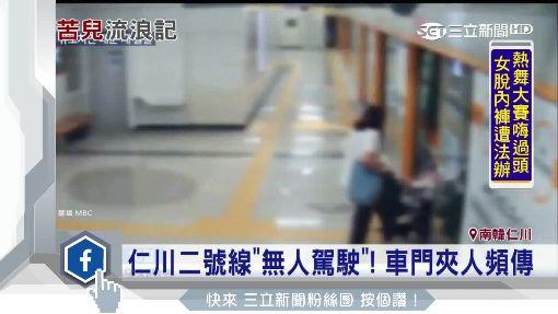 驚!嬰兒車才上地鐵 媽媽竟遭「拒於門外」
