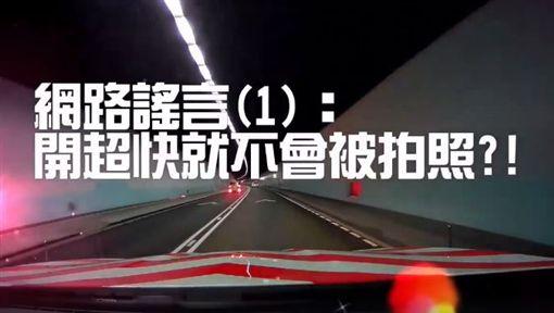 國道公路警察局拍攝宣導影片為雪山隧道闢謠_https://www.facebook.com/HighwayPoliceBureau/videos/1184050898391318/