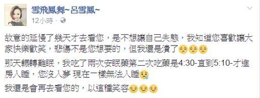 呂雪鳳、豬哥亮/呂雪鳳臉書、資料照