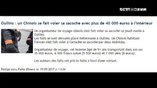 遊法驚魂記!台導遊遭搶2萬歐元團費