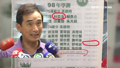 打臉陳星聲明 林奕含父找出當年榜單