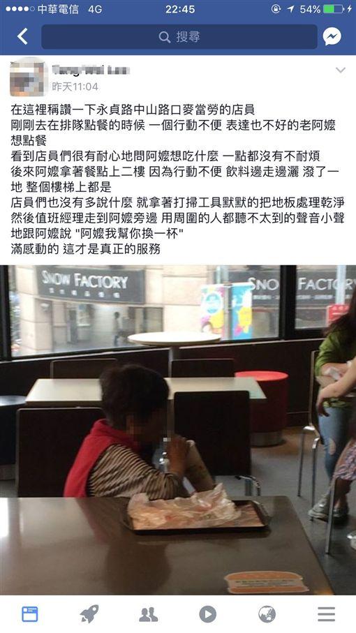 永和,台北,麥當勞,暖文,溫暖,阿嬤,飲料,打翻,服務,愛心