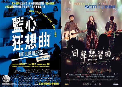 日韓巨星映畫祭:華麗之惡,水原希子,永瀨正敏,2NE1,Dara,回聲戀習曲,藍心狂想曲(圖/可樂電影提供)