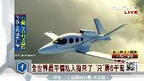 平價私人機1200