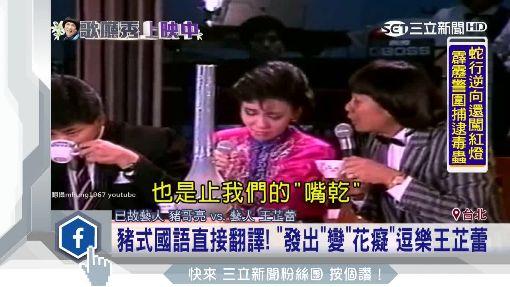 """豬式國語直接翻譯! """"發出""""變""""花癡""""逗樂王芷蕾"""