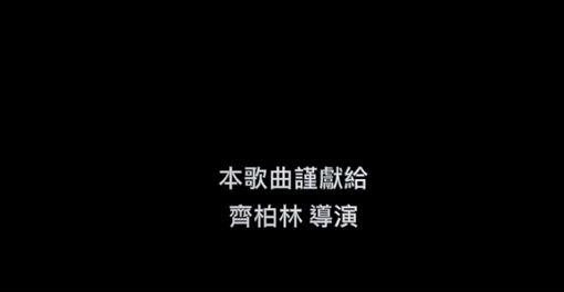 圖/翻攝自齊柏林的飛閱台灣、阿沁臉書