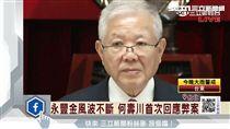 永豐金,股東會,何壽川,股東,鼎興超貸案,降息