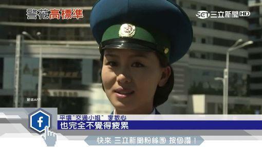 北韓她最美!平壤「女交警」得是「處子身」 ID-940215