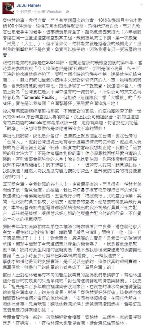 凌天航空,李正文,導演,齊柏林,凌天航空(圖/翻攝自當事人臉書)https://www.facebook.com/juju.hamei/posts/1539156822824601?pnref=story