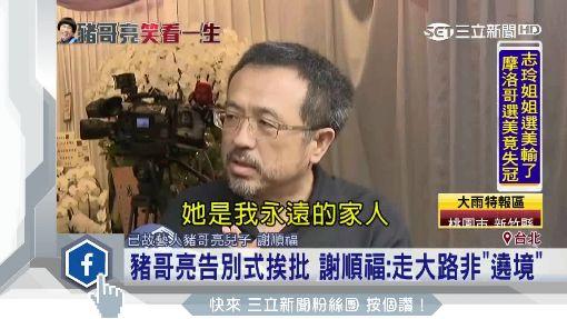 """豬哥亮告別式挨批 謝順福:走大路非""""遶境"""""""