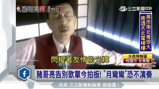 """豬哥亮告別歌單今拍板! """"月彎彎""""恐不演奏"""