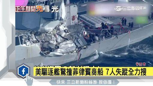 美驅逐艦驚撞菲律賓商船 7人失蹤全力搜