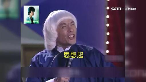 豬哥亮尬場趙詠華 掉漆走音觀眾噴飯