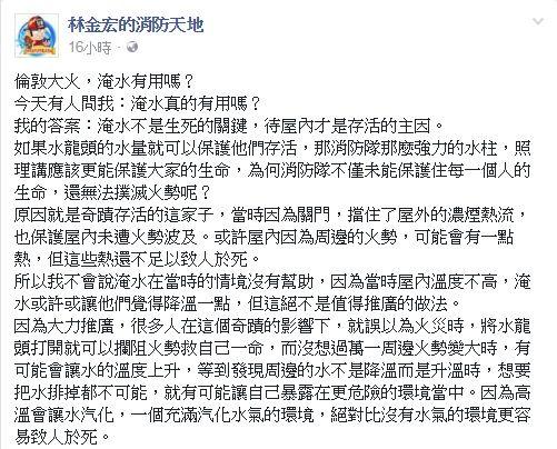 林金宏的消防天地臉書