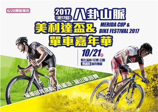 ▲2017美利達盃&單車嘉年華。(圖/美利達自行車提供)
