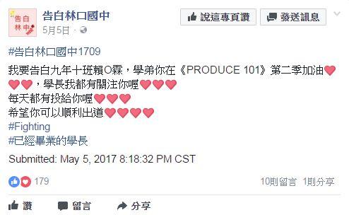 賴冠霖,produce101,出道,告白,示愛,林口國中圖/翻攝自告白林口國中粉絲專頁