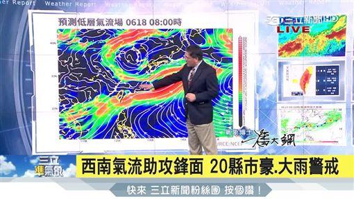 0617準氣象