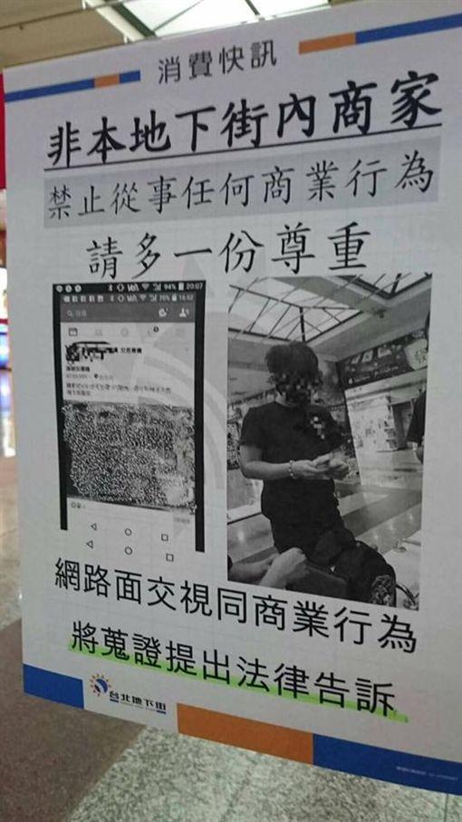 面交,捷運站,台北車站,地下街,公告(爆料公社 https://www.facebook.com/photo.php?fbid=1558641450821842&set=gm.1306710732794422&type=3&theater)