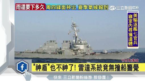 驅逐艦竟遭貨輪撞爛! 美7名失蹤船員喪命