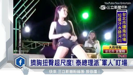 """""""泰""""超過! 女歌手火辣扭臀.總理""""派兵關切"""""""