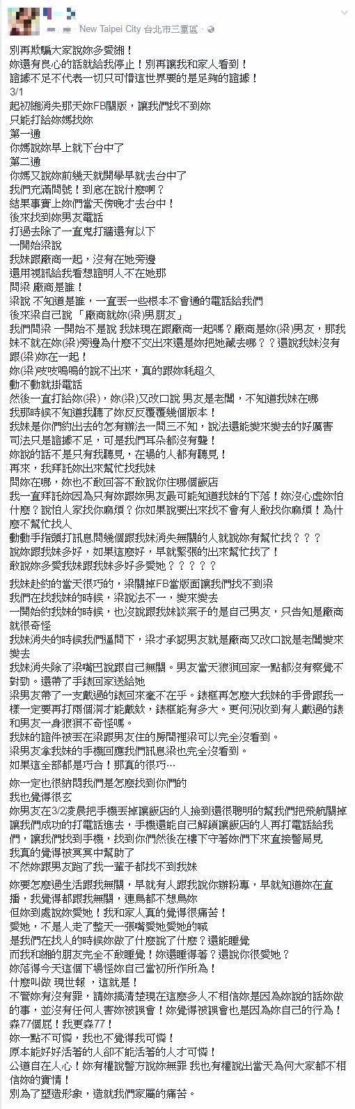 梁女當「主播」喊冤 女模姊千字文批「造成家屬痛苦」。(圖/翻攝臉書)