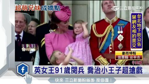 搶女王風頭! 喬治王子看飛機好High