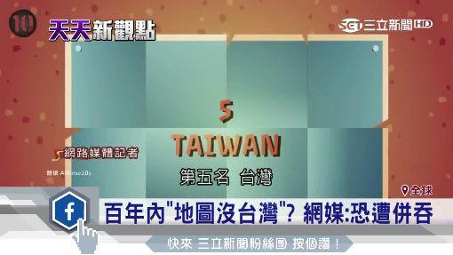台灣百年內消失? 網媒:陸將「併吞」台灣|三立新聞台