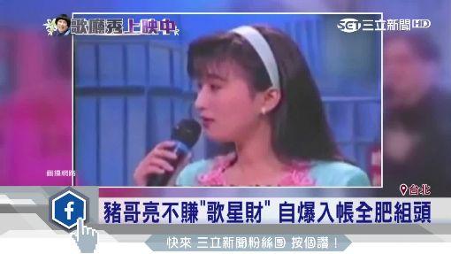 """豬哥亮不賺""""歌星財"""" 自爆入帳全肥組頭"""