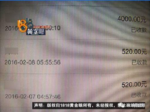 中國,大陸,浙江,杭州,母胎單身,宅男,少女,網路,遊戲,熱戀,倩倩,變態,視訊,大便,直播,小琦,欺騙,真心-翻攝自1818黃金眼