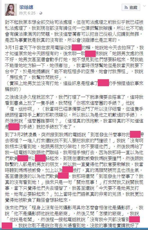 梁思惠自曝怕被「私法處理」 2400字長文還原閨密命案