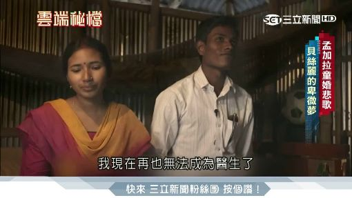 孟加拉童婚悲歌 貝絲麗的卑微夢