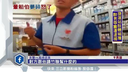 辣妹簡訊援交是詐騙 6旬阿伯春夢碎