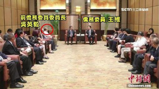"""我遭拒WHA之際 12位僑委竟赴中""""談統一"""""""