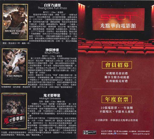 泰國電影節。(圖/泰觀局提供)