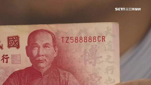 """好運流水碼! 百元鈔諧音""""我發發發發發"""""""