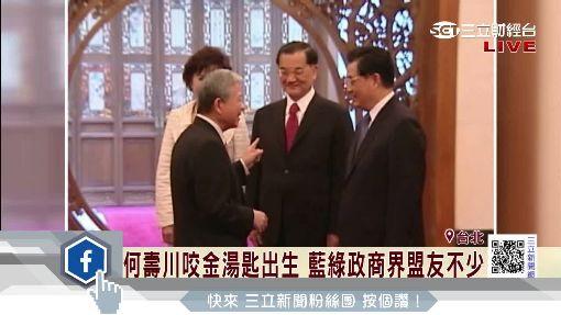 出身百年商業家族 何壽川政商人脈深厚