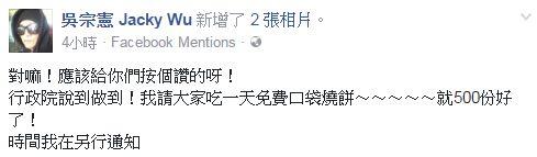 吳宗憲 / 翻攝自臉書