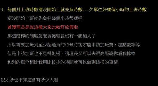 亞東醫院被爆「付薪假」壓榨護理師_八卦版