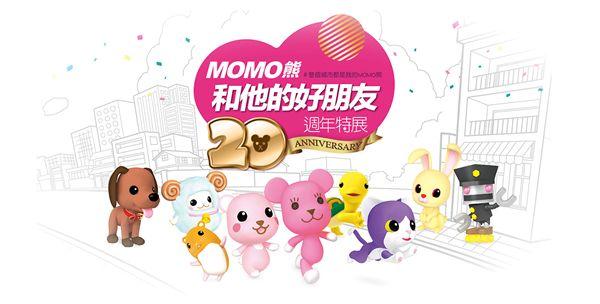 史上最強互動展!MOMO熊和他的好朋友旋風來台