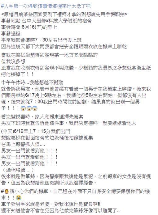 變態強姦機車(圖/翻攝自爆料公社臉書)https://www.facebook.com/groups/451357468329757/permalink/1308831965915632/?match=5Z2Q5aKK