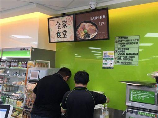 全家超商賣現煮拉麵?網友:期待雞排現煎牛排(圖/PTT)
