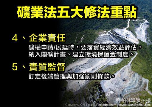 看見亞泥搶救太魯閣 環團號召25日上街頭(截自直播畫面)