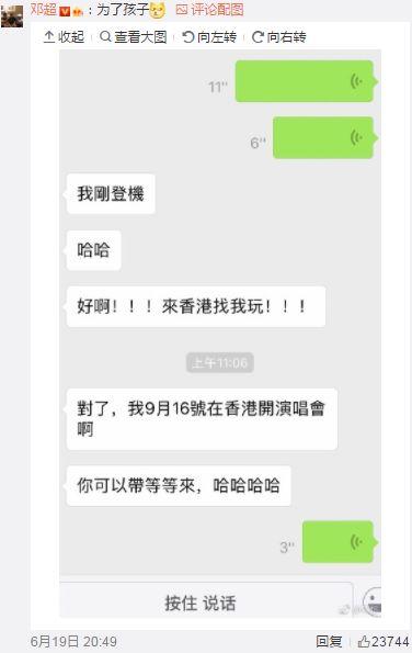 ▲鄧超也回覆與鄧紫棋的微信截圖(圖/翻攝自孫儷微博)