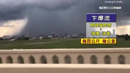 """天空破洞嗎! 台南下""""迷你雨"""" 氣象局來破解"""